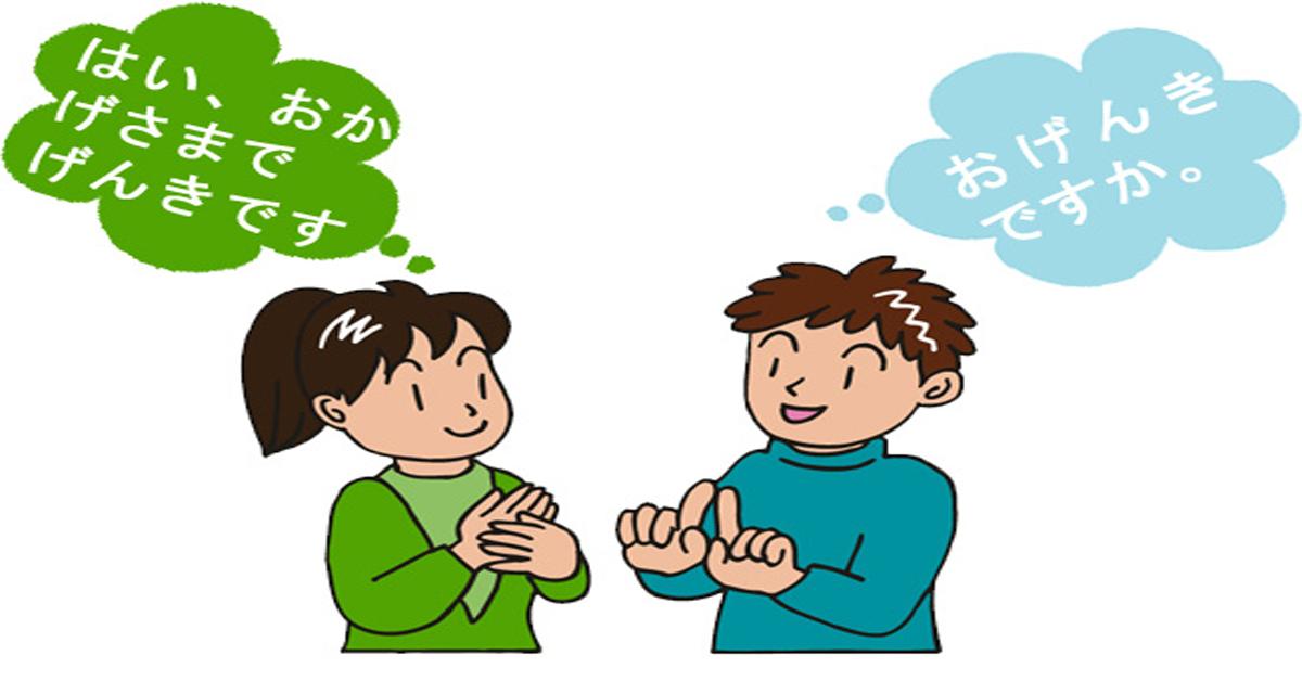 Kết quả hình ảnh cho Chịu khó học tiếng Nhật
